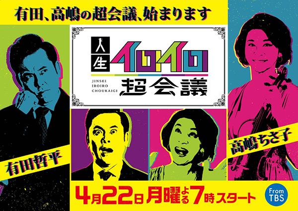 4月22日(月)よる7時スタート『有田哲平と高嶋ちさ子の人生イロイロ超会議』