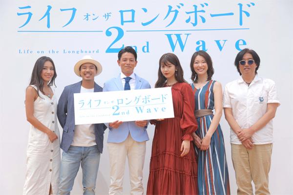 映画『ライフ・オン・ザ・ロングボード 2nd Wave』公開前イベント 吉沢悠、馬場ふみか、TEEらが舞台裏を暴露!
