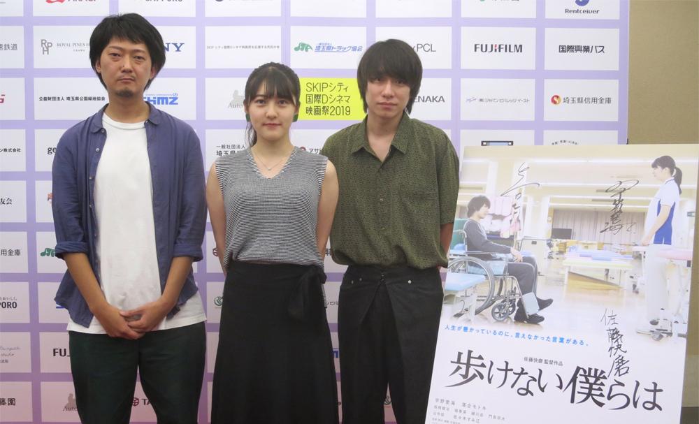 SKIPシティ国際Dシネマ映画祭2019に、宇野愛海、落合モトキらが登壇! 映画『歩けない僕らは』2019年劇場公開予定