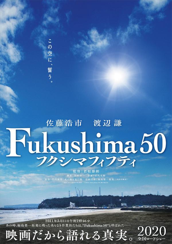 佐藤浩市、渡辺謙、吉岡秀隆ら、豪華俳優陣が集結! 東日本大震災の福島原発事故を映画化した『Fukushima 50』本映像公開
