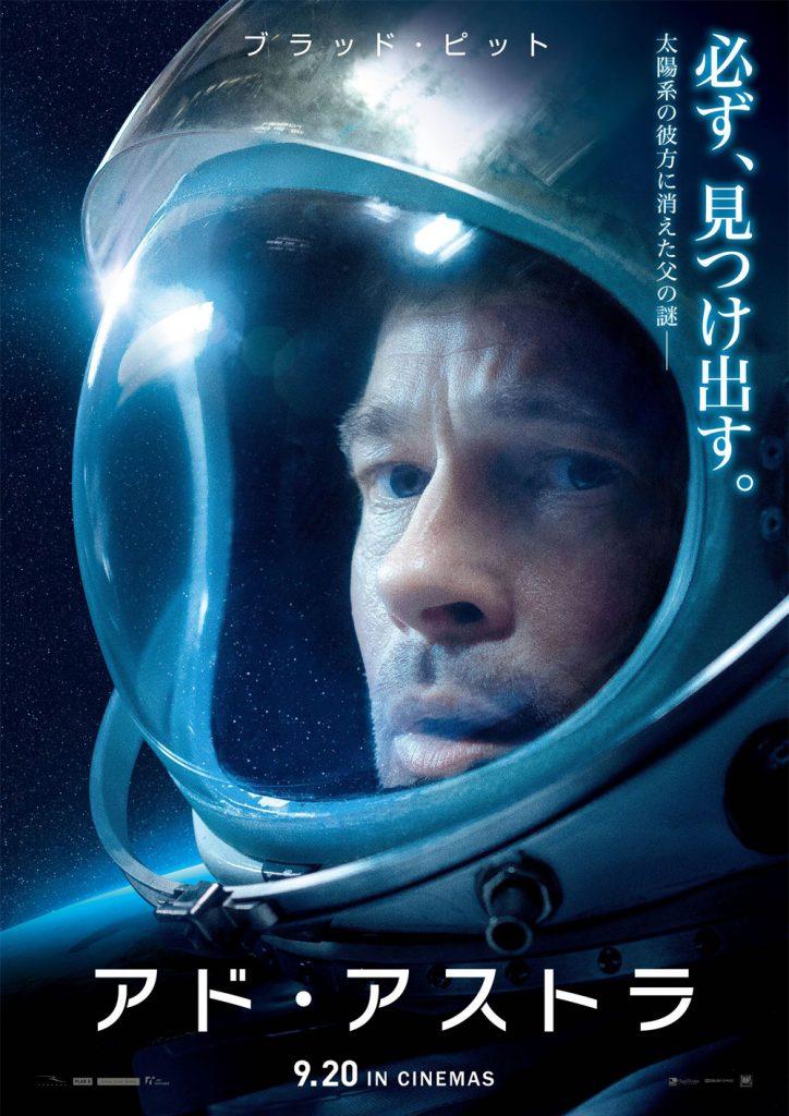 ブラッド・ピットとトミー・リー・ジョーンズが宇宙飛行士の親子を熱演! 映画『アド・アストラ』9月20日全国公開
