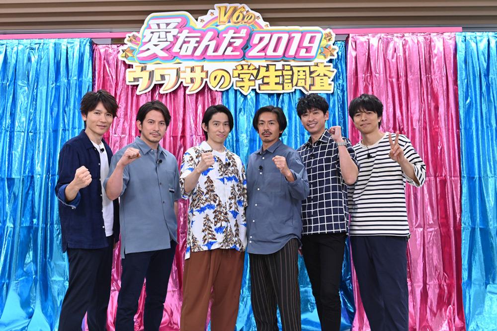 『V6の愛なんだ2019』ついに放送日決定! 9月23日(月・祝)よる8時から3時間スペシャルで放送!!