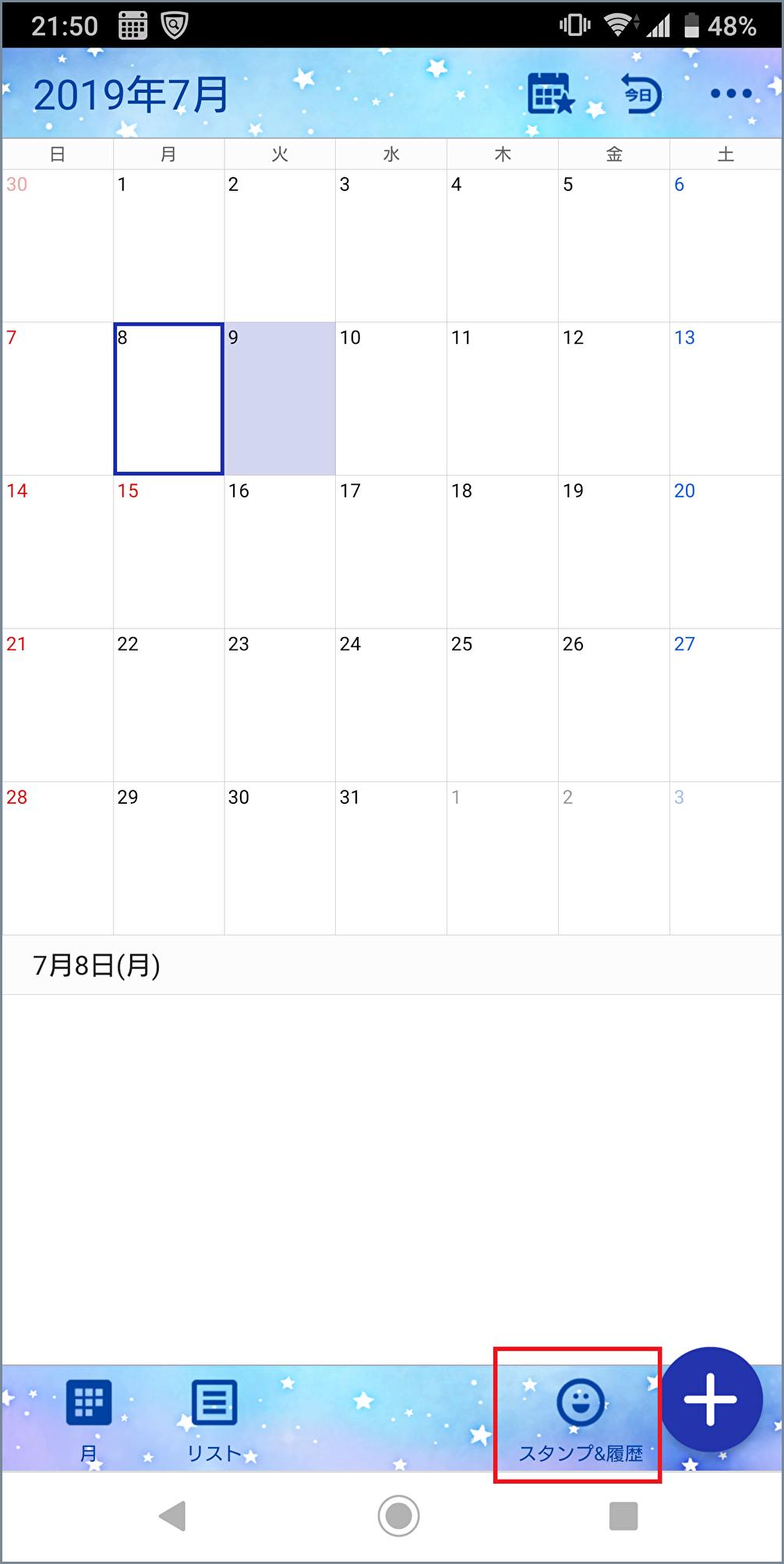 Yahoo! カレンダーで、すっきり・自分らしく・簡単に、スケジュールを手帳のように自分好みにカスタマイズ!