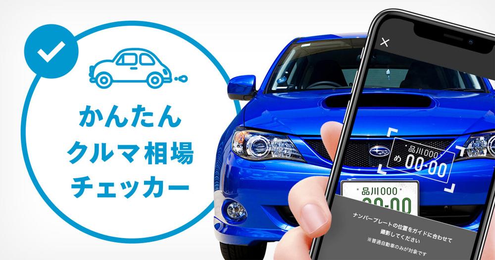 フリマアプリ「メルカリ」が「かんたんクルマ相場チェッカー」を導入! 車のナンバープレートを読み込むだけで相場が分かる