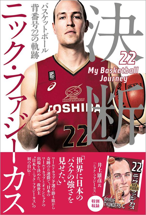 川崎ブレイブサンダース ニック・ファジーカス初の自叙伝! 書籍『決断 バスケットボール 背番号22の軌跡』8/5に発売