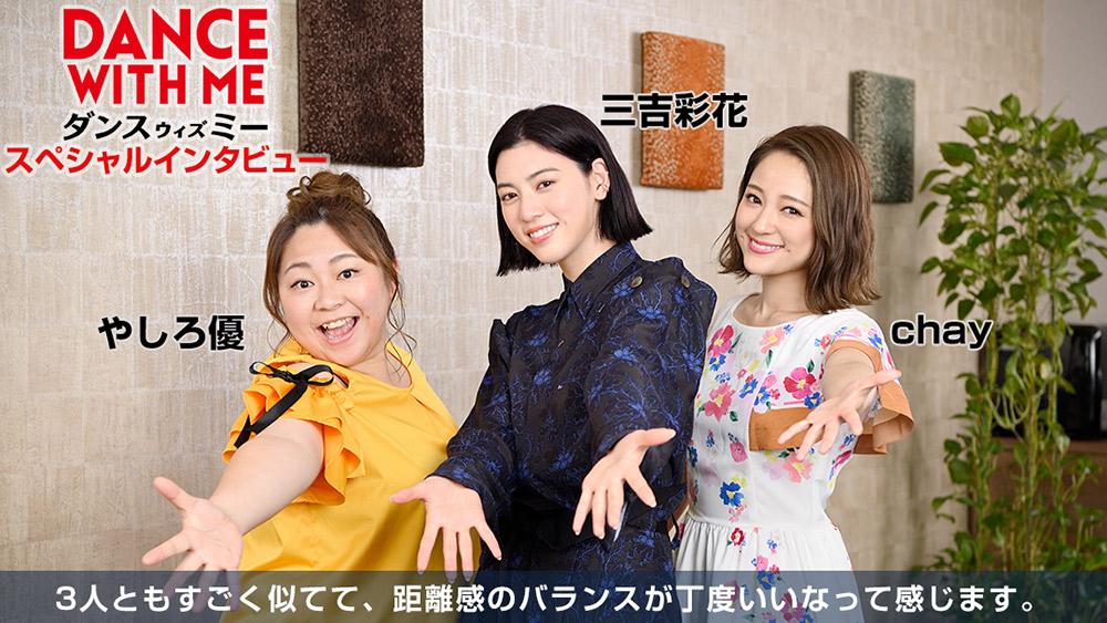 映画「ダンスウィズミー」 三吉彩花、やしろ優、chayスペシャルインタビュー