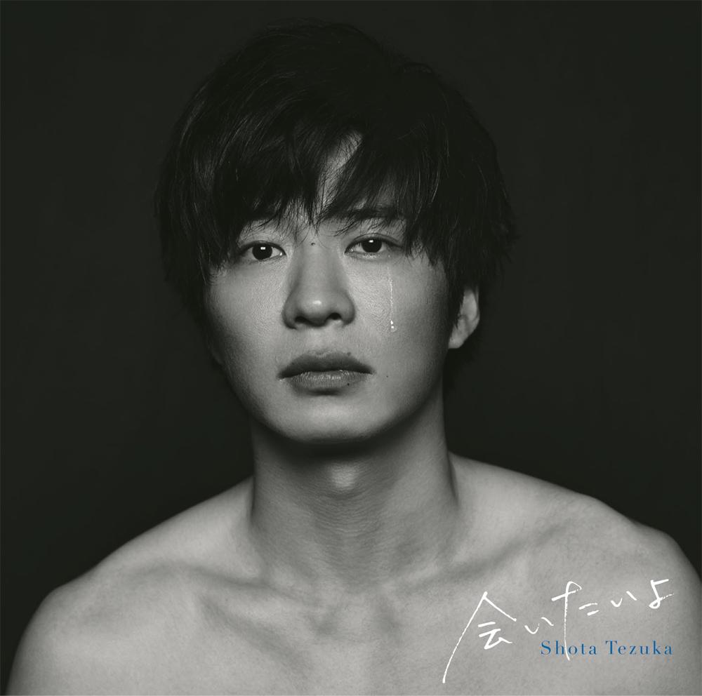 田中圭演じる主人公・手塚翔太が歌う「会いたいよ」詳細発表! 9/4の発売を前にCDジャケット&アートワークも解禁