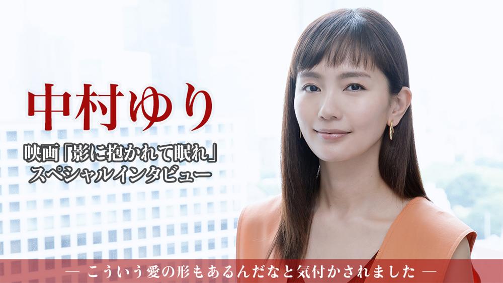 映画「影に抱かれて眠れ」スペシャルインタビュー 永井響子 役/中村ゆりさん