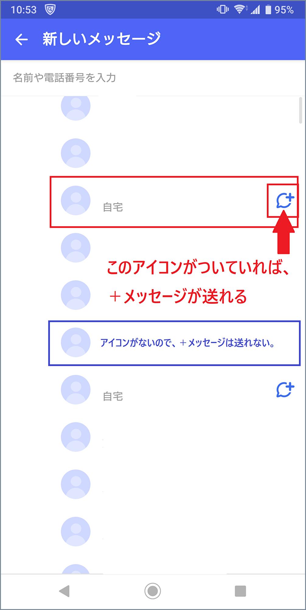ショートメッセージは進化していた!「+メッセージ(プラスメッセージ)」アプリでさらに使いやすく便利に!