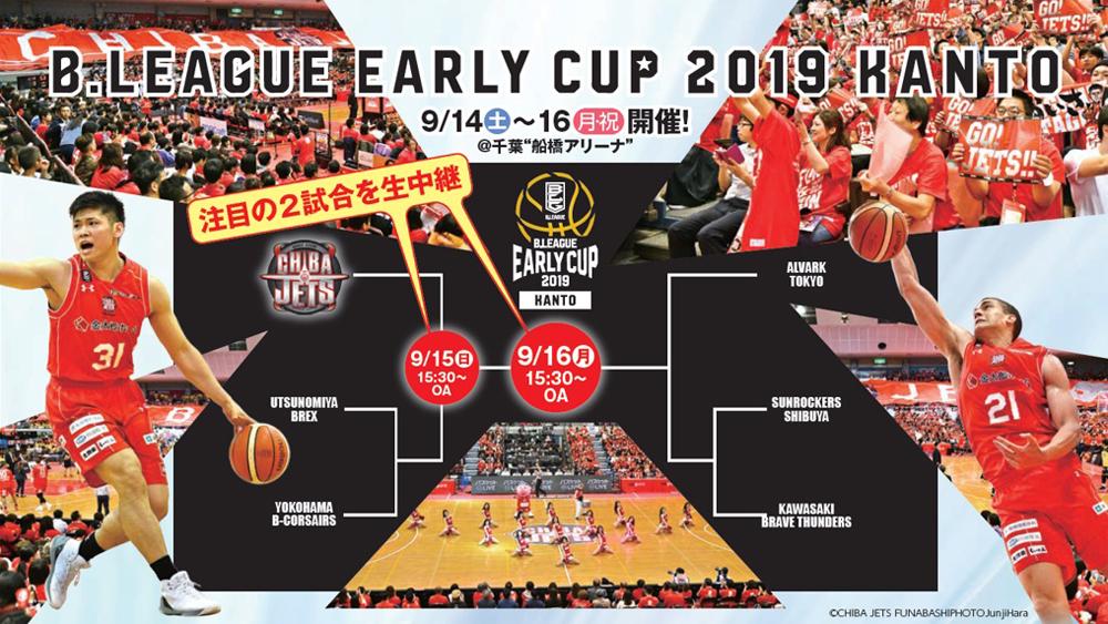 『B.LEAGUE EARLY CUP 2019』チバテレで生放送決定! 三度目の正直で千葉ジェッツふなばしの初優勝なるか!?
