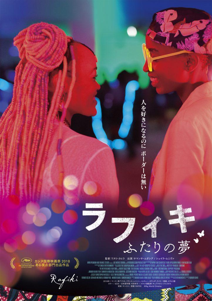 少女たちの初恋を描いたケニア映画「ラフィキ ふたりの夢」 11月に全国順次公開決定!