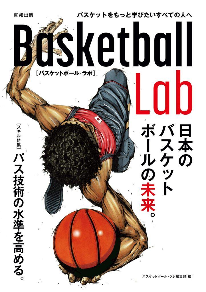 バスケ好きみんなを応援する待望の一冊が登場! 「Basketball Lab 日本のバスケットボールの未来。」発売中