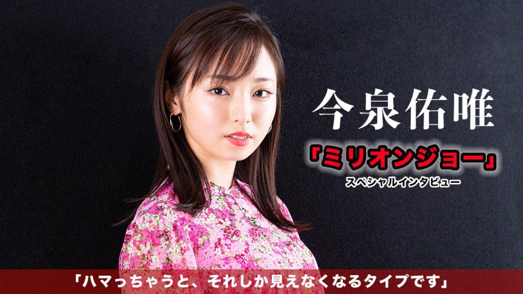 ドラマパラビ『ミリオンジョー』スペシャルインタビュー 森秋麻衣 役/今泉佑唯さん
