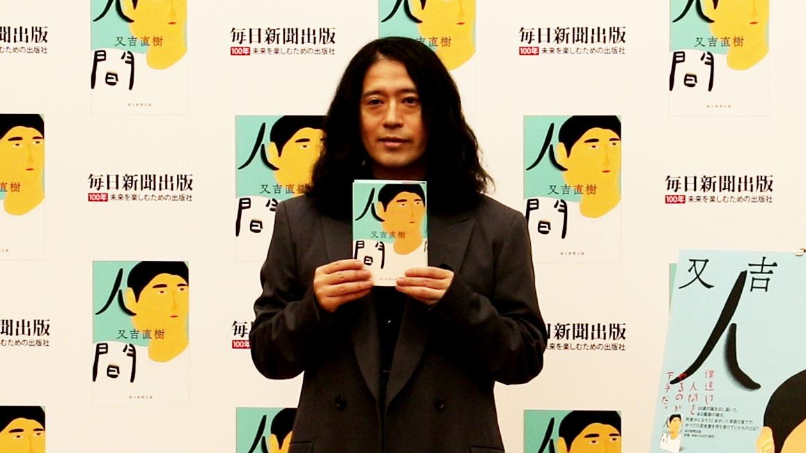 又吉直樹、最新刊『人間』発売記者会見。過去作『火花』『劇場』との関係性は?