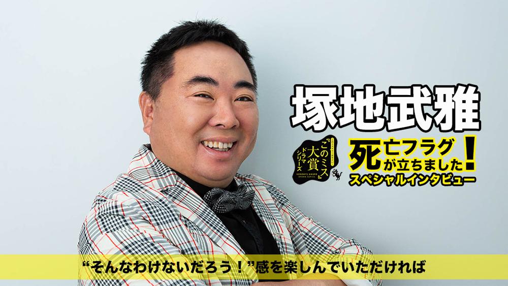 ドラマ『死亡フラグが立ちました!』スペシャルインタビュー 本宮昭夫 役/塚地武雅さん