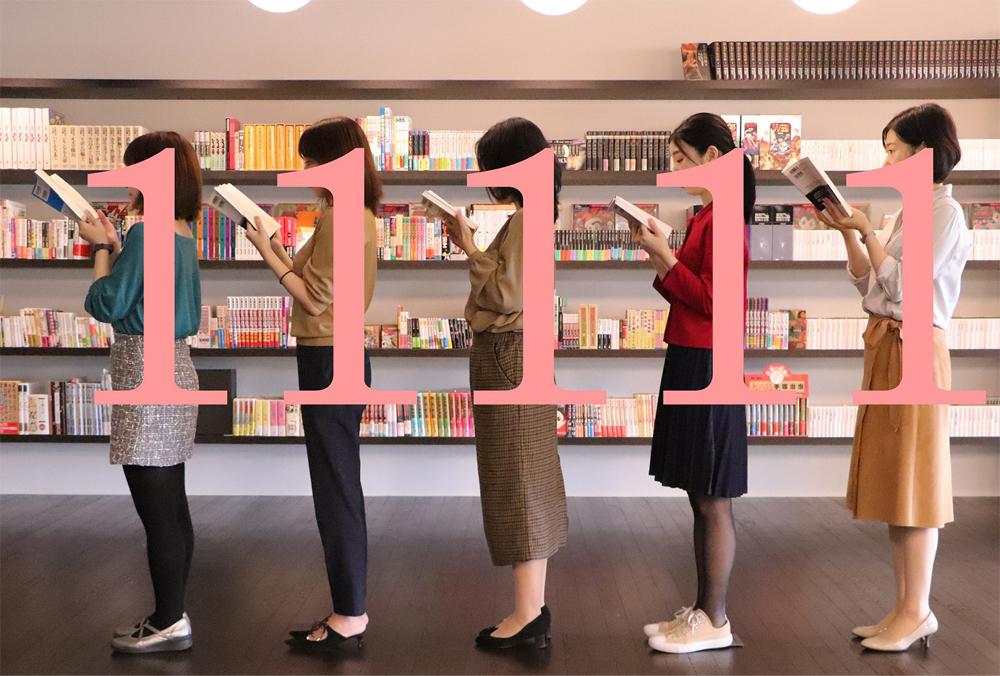 「1」が並ぶ令和1年11月11日は 「立ち読みの日」! フライヤーと未来屋書店が平成&令和ベスト11冊の立ち読みを解禁