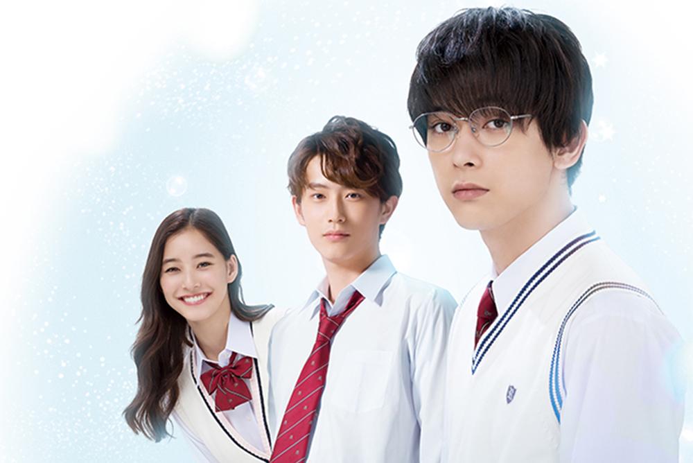 吉沢亮、新木優子、杉野遥亮らが共演したラブストーリー 映画「あのコの、トリコ。」11月9日にWOWOWで放送決定!