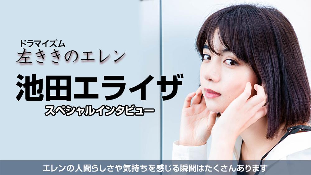 ドラマイズム「左ききのエレン」スペシャルインタビュー 山岸エレン 役/池田エライザさん
