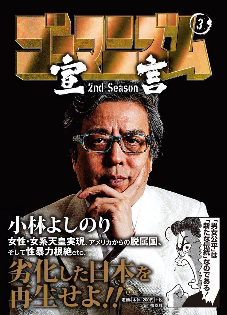 『ゴーマニズム宣言2nd Season』第3巻発売! 小林よしのりが女性・女系天皇実現、性暴力根絶などに物申す!