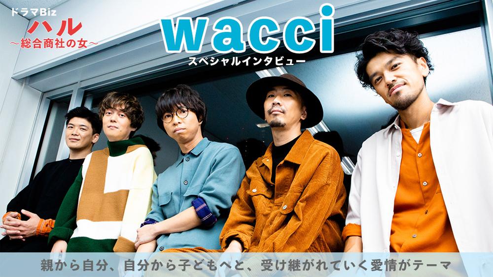 ドラマBiz「ハル ~総合商社の女~」スペシャルインタビュー 主題歌/wacciさん