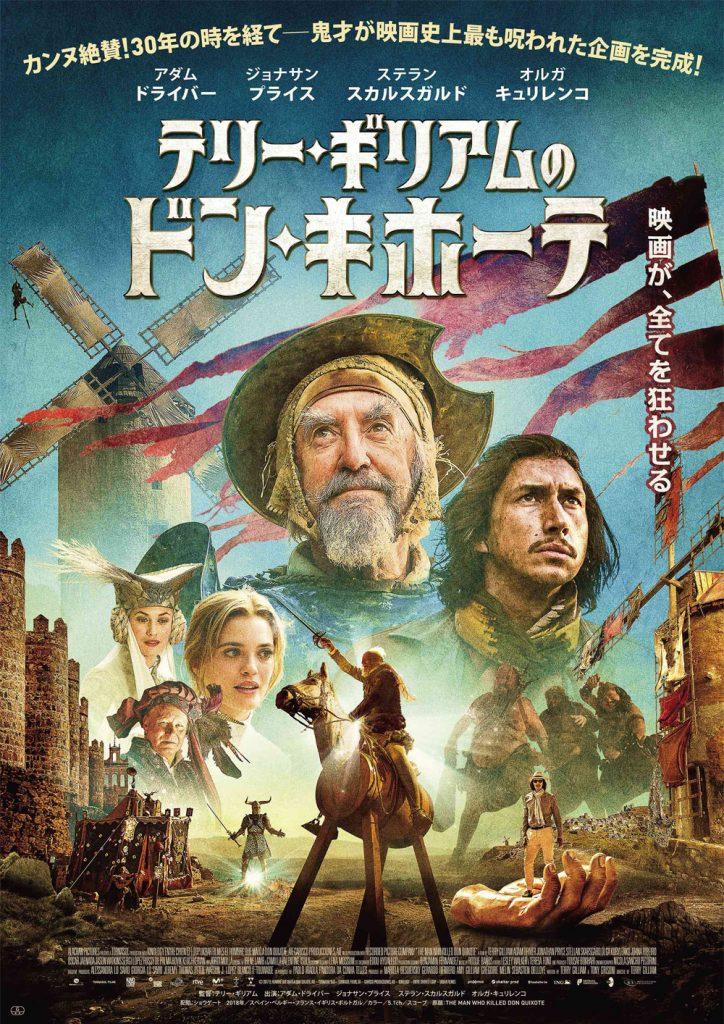 災害や権利関係で9回頓挫した呪われた映画! 『テリー・ギリアムのドン・キホーテ』来年1月24日より全国公開
