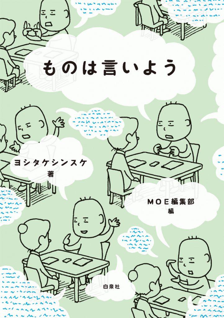 ヨシタケシンスケ初の完全読本「ものは言いよう」12月11日に発売! インタビューやイラストなど、内容充実の保存版