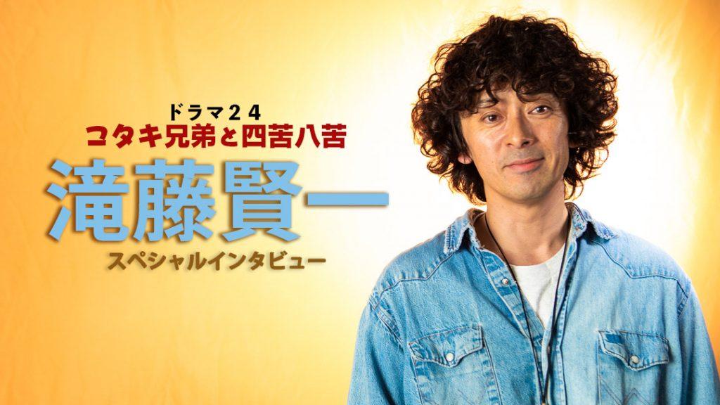 ドラマ『コタキ兄弟と四苦八苦』 滝藤賢一 スペシャルインタビュー