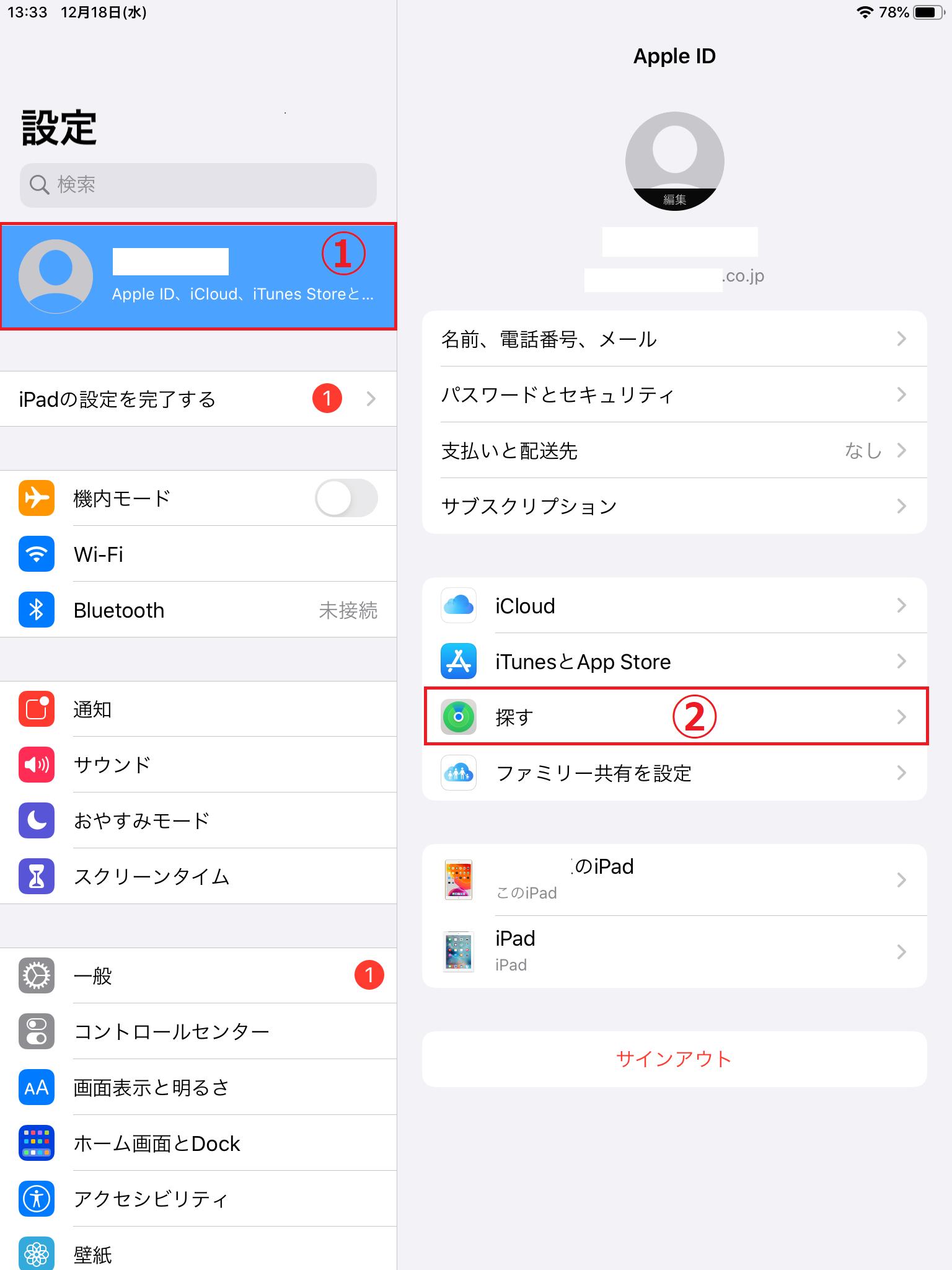 困った・・・。スマホをなくしてしまった・・・。そんなとき「スマホを探す」でスマホの位置を確認する方法があります。iPhone/Android別に紹介