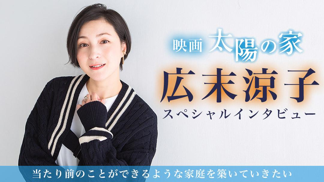 映画「太陽の家」スペシャルインタビュー 池田芽衣役/広末涼子さん
