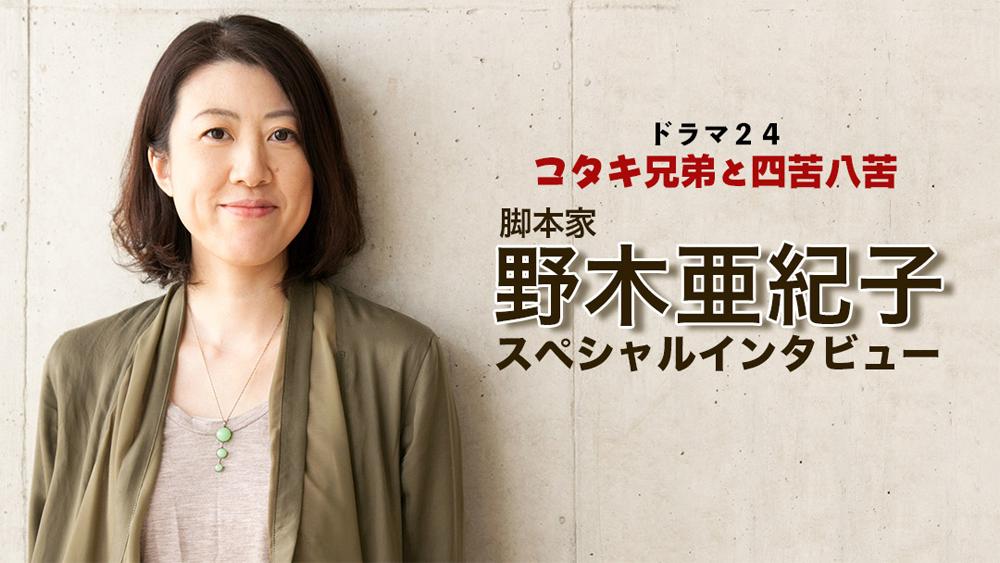 ドラマ24「コタキ兄弟と四苦八苦」脚本家/野木亜紀子スペシャルインタビュー