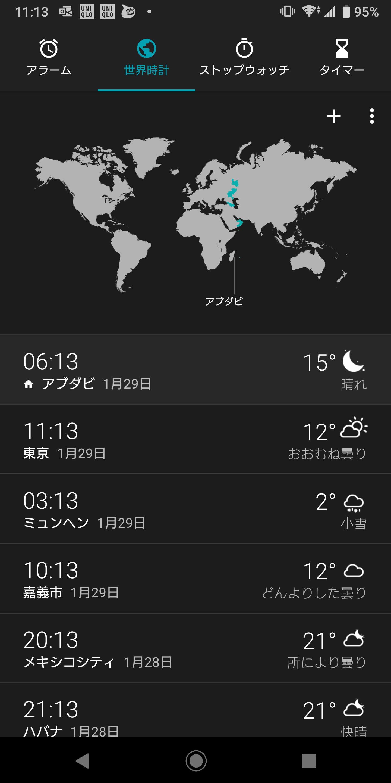 海外でスマホの時間を合わせるには?時差も確認できる便利な時計アプリ。今一度見直してみよう!