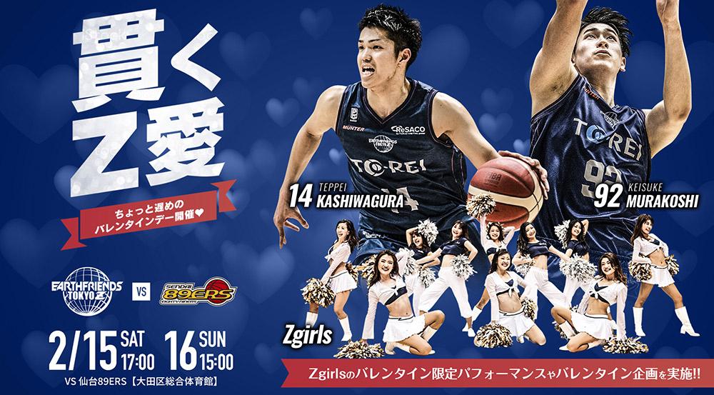 試合会場で手相占い 大人気占い「東明館」×Bリーグ「アースフレンズ東京Z」が特別コラボ 今後のチームの運勢は!?