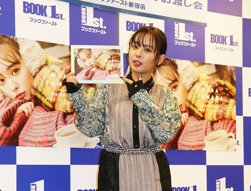 山田菜々 今回は金メダルボディ 『NANA YAMADA Calendar 2020.04~2021.03』発売記念イベント