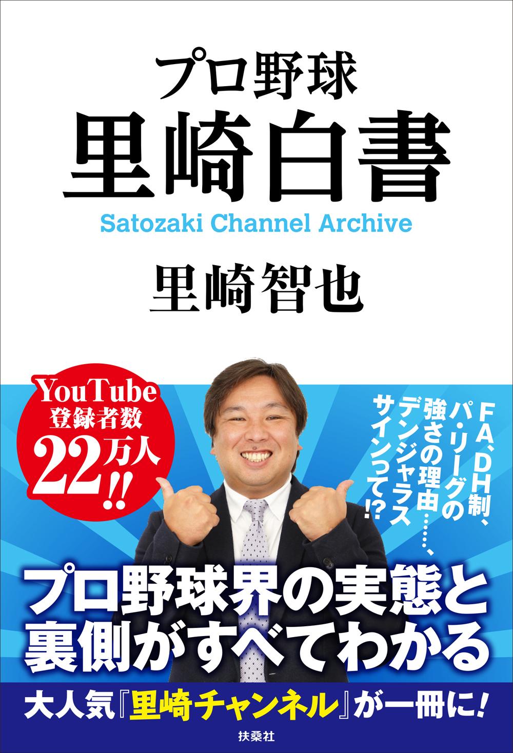 プロ野球界の実態が分かる大人気YouTube『里崎チャンネル』が一冊に! 『プロ野球 里崎白書』を3名様にプレゼント!