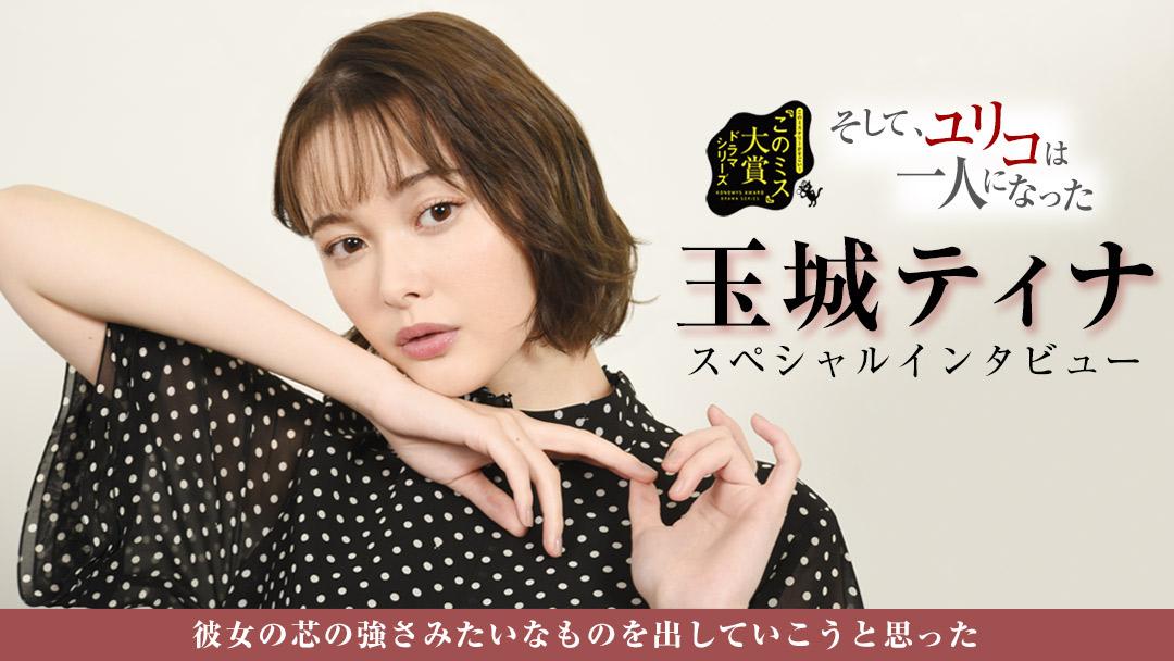 ドラマ「そして、ユリコは一人になった」スペシャルインタビュー 嶋倉美月 役/玉城ティナさん