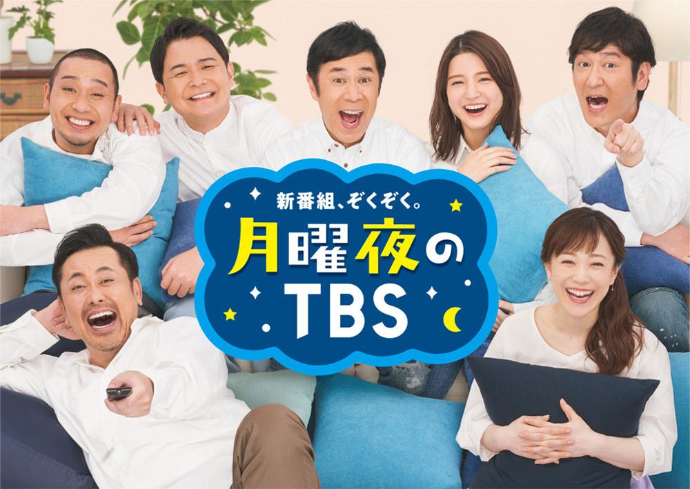 4月からTBSの月曜が変わる! MCは有田哲平、千鳥、岡村隆史・田中直樹・川島海荷、江藤愛(TBSアナウンサー) 週のはじまりに家族で楽しめるバラエティ豊かな4つの新番組がスタート