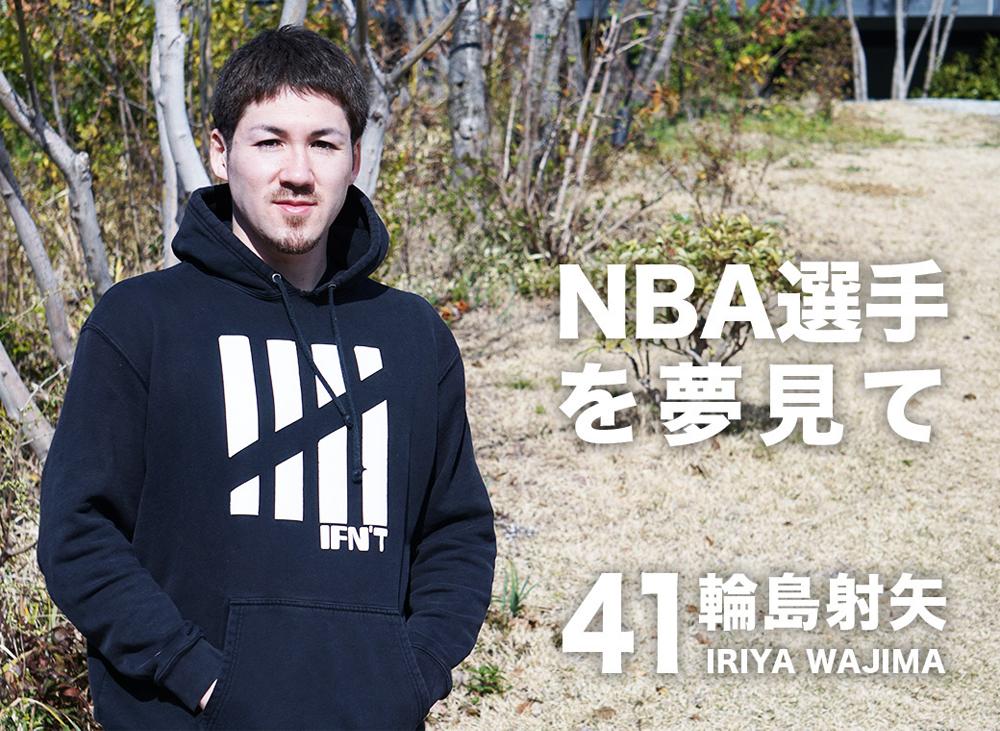 B2 アースフレンズ東京Z 特別インタビュー 輪島射矢「NBA選手を夢見て」(前編)