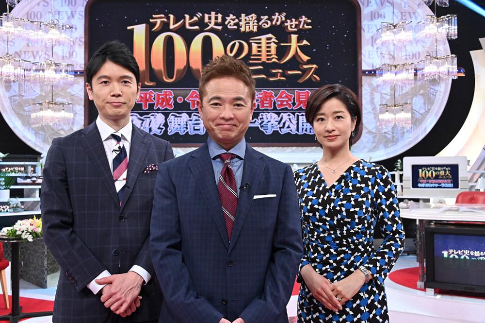 『テレビ史を揺るがせた100の重大ニュース』 1万人が選んだ! 平成・令和の記者会見 今明かされる舞台裏を一挙公開!