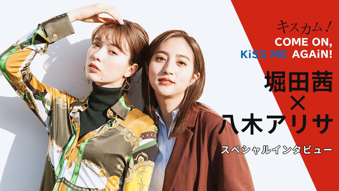 「キスカム! COME ON, KiSS ME AGAiN!」スペシャルインタビュー 堀田茜さん × 八木アリサさん