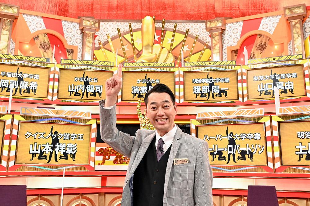 『クイズ!オンリー1』たった一人の正解者「オンリー1」が生まれたら即賞金100万円獲得!