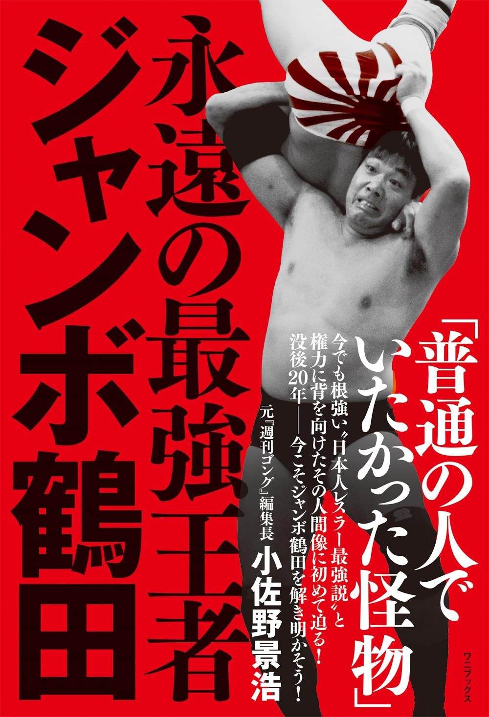 没後20年、今こそジャンボ鶴田を解き明かす! 「永遠の最強王者 ジャンボ鶴田」5月13日に発売!