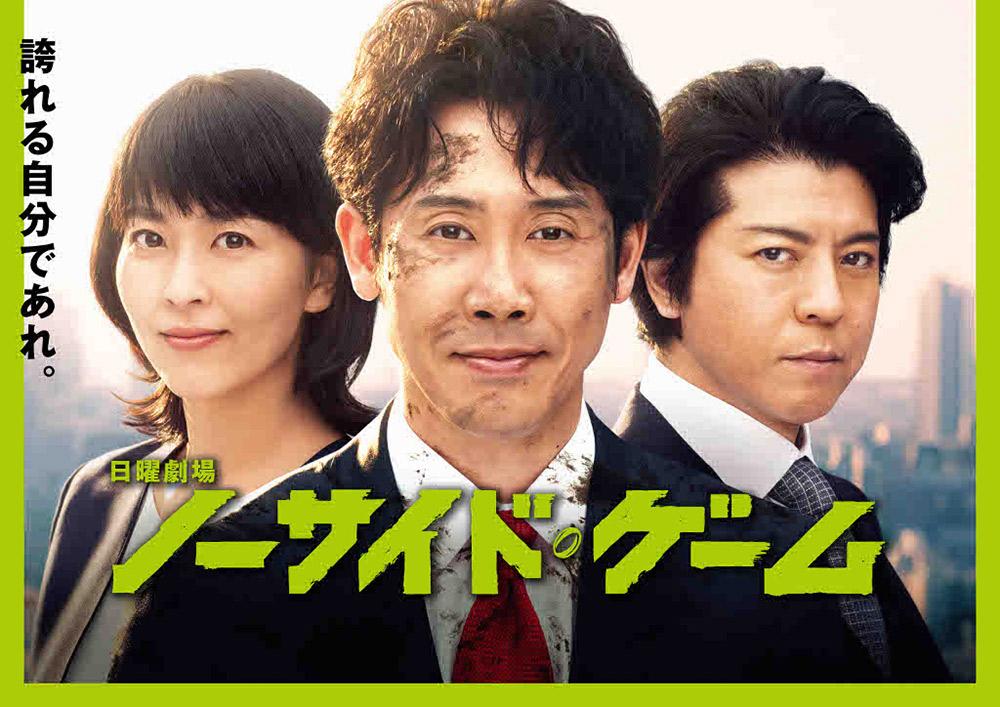 4月26日(日)よる8時『ノーサイド・ゲーム特別編』放送決定! 日本を、そして世界を元気に!