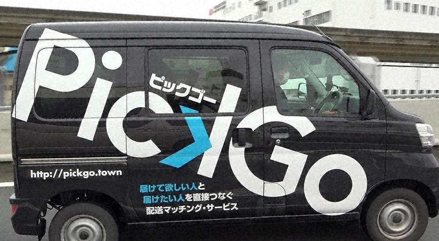 コロナで変化する物流・・・ドライバーも客も幸せにするサービスとは?
