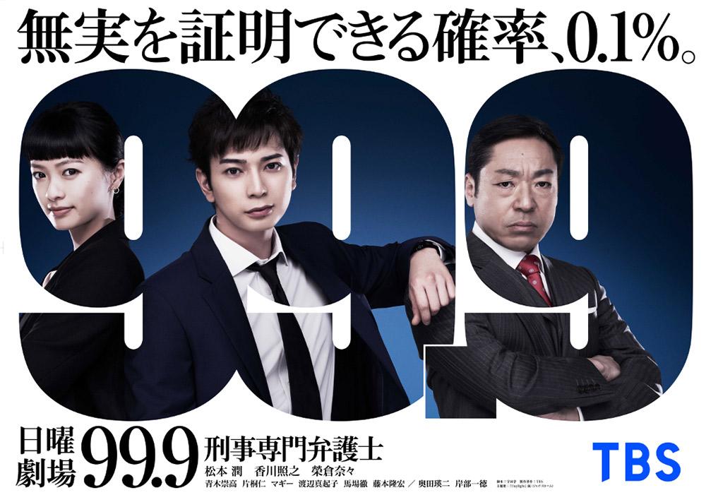 5月31日(日)よる9時スタート『99.9-刑事専門弁護士- SEASONⅠ特別編』放送決定!