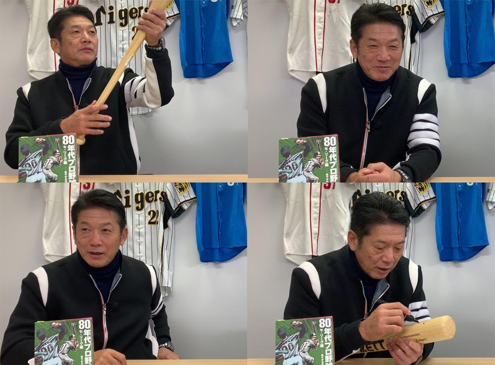 元広島東洋カープのレジェンド・高橋慶彦さんの直筆サイン入りバットを抽選で1名様にプレゼント!