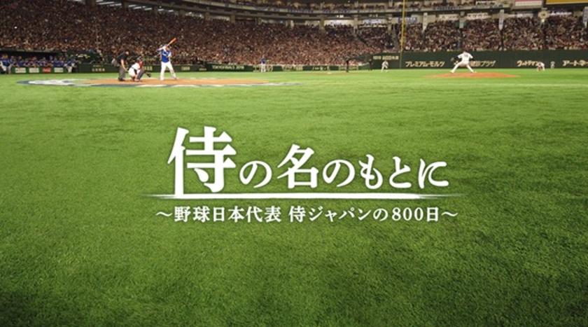 『プロ野球開幕直前SP 映画「侍の名のもとに ~野球日本代表 侍ジャパンの800日~」』