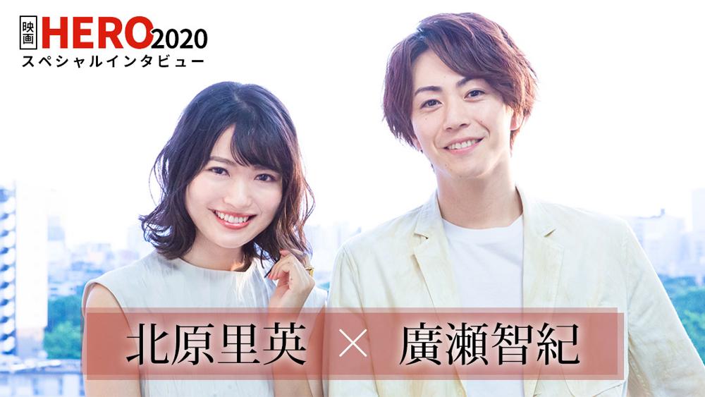 「HERO~2020~」スペシャルインタビュー 廣瀬智紀さん 北原里英さん
