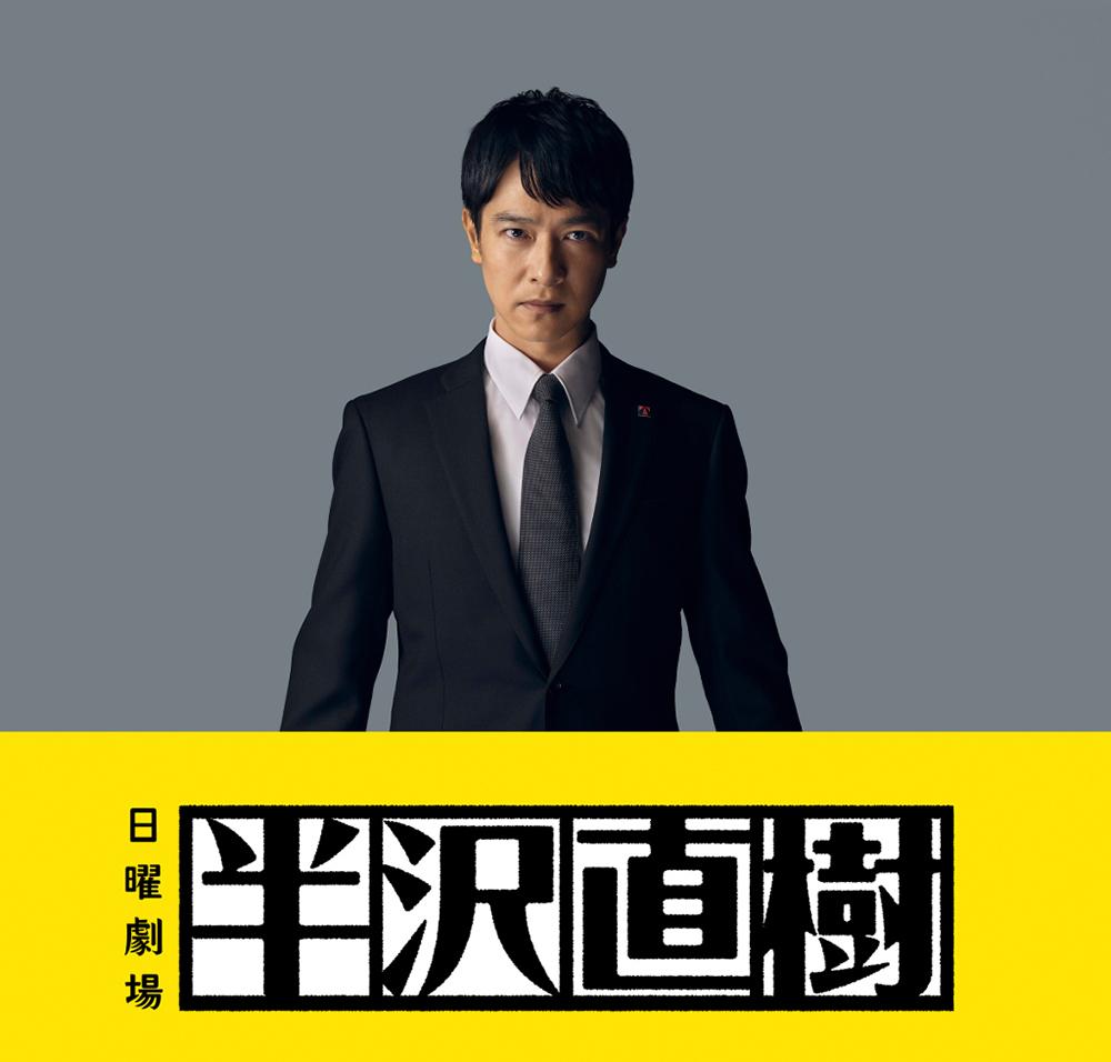 『音楽の日2020』日曜劇場『半沢直樹』主演・堺 雅人が『音楽の日』に出演決定!!