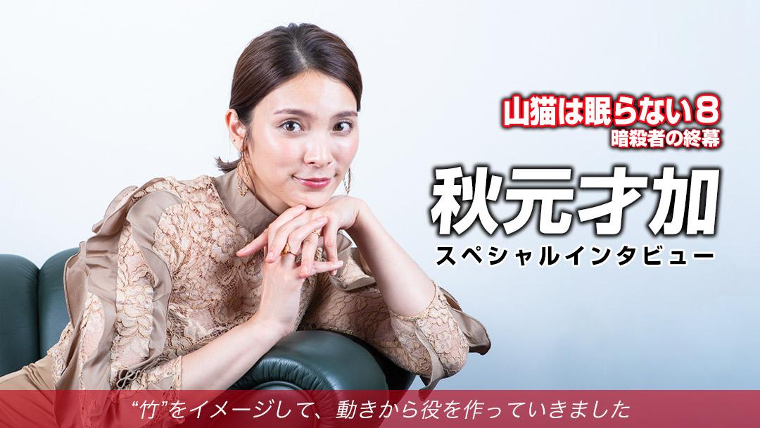 「山猫は眠らない8 暗殺者の終幕」スペシャルインタビュー 秋元才加さん