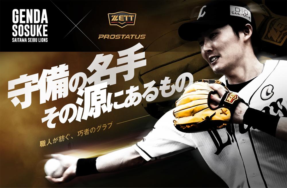 ゼットベースボールオフィシャルサイト「埼⽟⻄武ライオンズ 源⽥壮亮選⼿×プロステイタス」特設ページが話題!
